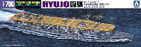 アオシマ1/700 ウォーターラインシリーズ日本海軍 航空母艦 龍驤