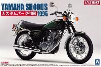 アオシマ1/12 バイクヤマハ SR400S 1995 カスタムパーツ付属