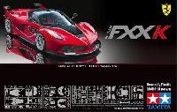タミヤ1/24 スポーツカーシリーズフェラーリ FXX K