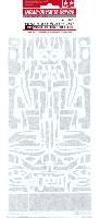 タミヤディテールアップパーツシリーズ (自動車モデル)フェラーリ FXX K カーボン スライドマーク セット