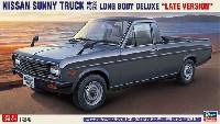 ニッサン サニートラック (GB122) ロングボデー デラックス 後期型