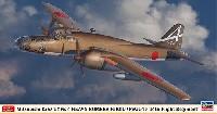 三菱 キ67 四式重爆撃機 飛龍 飛行第14戦隊