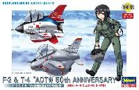 ハセガワたまごひこーき シリーズF-2 & T-4 飛行開発実験団 60周年記念 (2機セット)