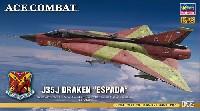 J35J ドラケン エースコンバット エスパーダ隊