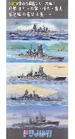 戦艦 金剛・比叡・榛名・霧島 / 駆逐艦 白露型 4隻セット