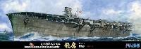 フジミ1/700 特シリーズ日本海軍 航空母艦 飛鷹 昭和19年