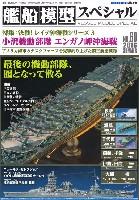 艦船模型スペシャル No.60 小沢機動部隊 エンガノ岬沖海戦 決戦!レイテ沖海戦シリーズ 3