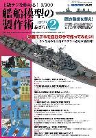 モデルアート臨時増刊上級テクを極める! 1/700 艦船模型の製作術 総ざらい 2