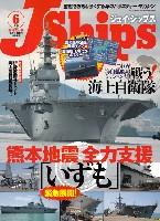イカロス出版JシップスJシップス Vol.68