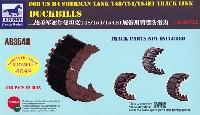 ブロンコモデル1/35 AFV アクセサリー シリーズアメリカ シャーマン用 ダックビルズ (T48/T51/T54E1用)