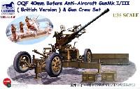 ブロンコモデル1/35 AFVモデルイギリス ボフォース 40mm 対空砲 英軍タイプ & 対空砲クルー