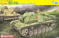 ドラゴン1/35 '39-'45 Seriesソビエト SU-76i 対戦車自走砲