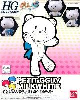 バンダイHG プチッガイプチッガイ ミルクホワイト