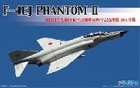 フジミAIR CRAFT (シリーズF)F-4EJ ファントム 2 飛行開発実験団 航空自衛隊 60周年記念塗装 301号機