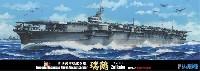 フジミ1/700 特シリーズ日本海軍 航空母艦 瑞鶴 Ver.1.2 昭和16年(1941年)