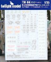 トワイライトモデルデカール陸上自衛隊 装輪装甲車 デカールセット A