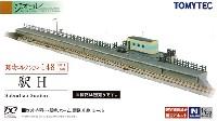 トミーテック建物コレクション (ジオコレ)駅 H