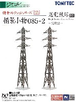 送電鉄塔 B2 - 尖端型 -