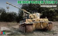 ティーガー 1 戦車回収車