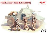 ICM1/35 ミリタリービークル・フィギュアフランス 装甲車兵 (1940)