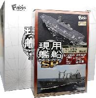 現用艦船キットコレクション SP (1BOX)