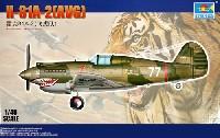 トランペッター1/48 エアクラフト プラモデルカーチス ホーク H-81A-2 AVG