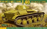 ソビエト T-60 軽戦車 1942年型 GAZ工場製