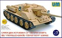 ユニモデル1/72 AFVキットSU-100 自走砲 エジプト軍仕様