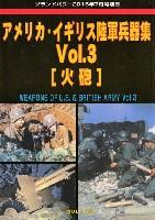 アメリカ・イギリス陸軍兵器集 Vol.3 火砲