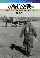 大日本絵画航空機関連書籍ガ島航空戦 上 ガダルカナル島上空の日米航空決戦、昭和17年8月-10月