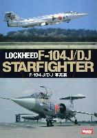 ホビージャパンミリタリーF-104J/DJ 写真集