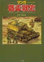 イカロス出版ミリタリー 単行本マンガ 戦車戦史