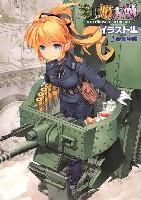 イカロス出版MCあくしず MOOKミリ姫大戦 イラスト集 2 軽装甲編