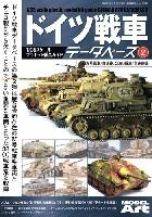モデルアート臨時増刊ドイツ戦車データベース (2) 4号戦車/自走砲、38(t)戦車/自走砲 編