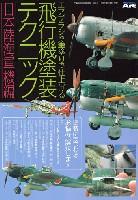 モデルアート臨時増刊エアブラシや筆塗りで仕上げる 飛行機塗装テクニック (日本陸海軍機編)