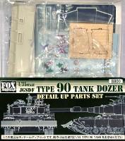 フォックスモデル (FOX MODELS)1/35 AFV ディテールアップパーツJGSDF 90式戦車 ドーザーパーツセット