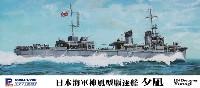 ピットロード1/700 スカイウェーブ W シリーズ日本海軍 神風型駆逐艦 夕凪