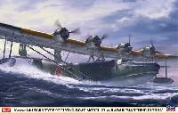 川西 H6K5 九七式大型飛行艇 23型 電探装備機 対潜哨戒