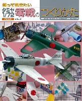 大日本絵画航空機関連書籍知っておきたい タミヤ 1/72 零戦のつくりかた