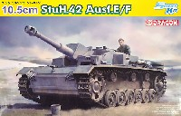 ドイツ 10.5cm 突撃榴弾砲42 E/F型