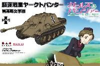 駆逐戦車 ヤークトパンター 黒森峰女学園 (ガールズ&パンツァー)