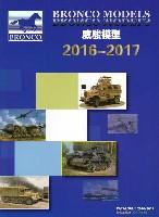 ブロンコモデル カタログ 2016-2017