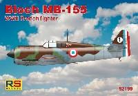 RSモデル1/72 エアクラフト プラモデルブロック MB-155