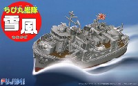 フジミちび丸艦隊 シリーズちび丸艦隊 雪風 エッチングパーツ付き