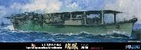 フジミ1/700 特シリーズ SPOT日本海軍 航空母艦 瑞鳳 昭和19(1944)年 (木甲板シール・甲板白線ドライデカール付)