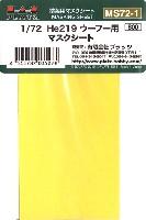 プラッツ1/72 アクセサリーパーツHe219 ウーフー用 マスクシート
