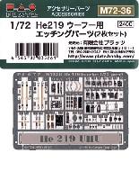 プラッツ1/72 アクセサリーパーツHe219 ウーフー用 エッチングパーツ (2枚セット)