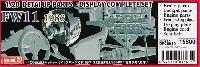 スタジオ27F-1 ディテールアップパーツウイリアムズ FW11 1986 前期型エンジン仕様 ディスプレイコンプリートセット