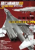飛行機模型スペシャル 14 冷戦時代の戦略核爆撃機 1 ソビエト連邦編