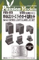 パッションモデルズ1/35 シリーズM4A3シリーズ ライトガード 治具セット